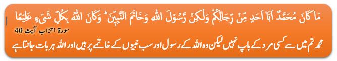 محمد تم میں سے کسی مرد کے باپ نہیں لیکن وہ الله کے رسول اور سب نبیوں کے خاتمے پر ہیں اور الله ہر بات جانتا ہے