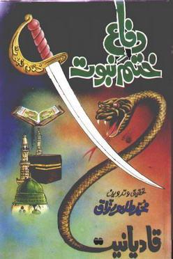 Difa e Khatam e Nubuwwat 1-2