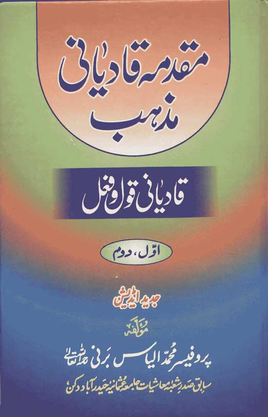 Muqaddama Qadiani Mazhab