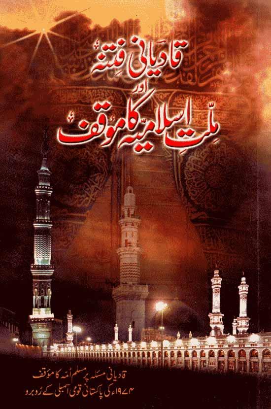 Qadiani fitna or Millat e Islamia ka Moqqaf