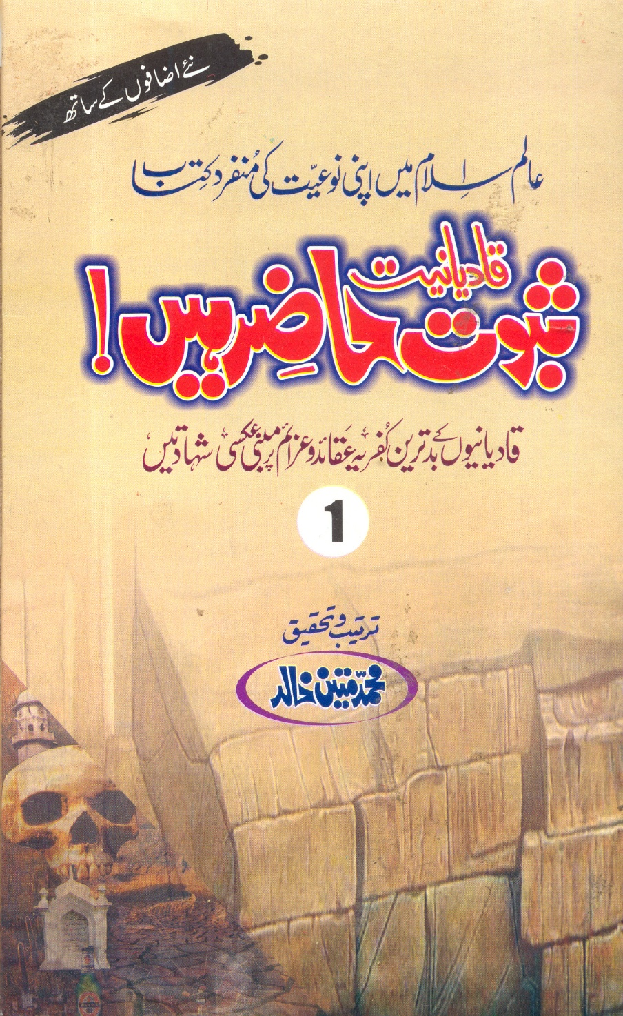 Qadianiat Saboot Hazir Hain J 1