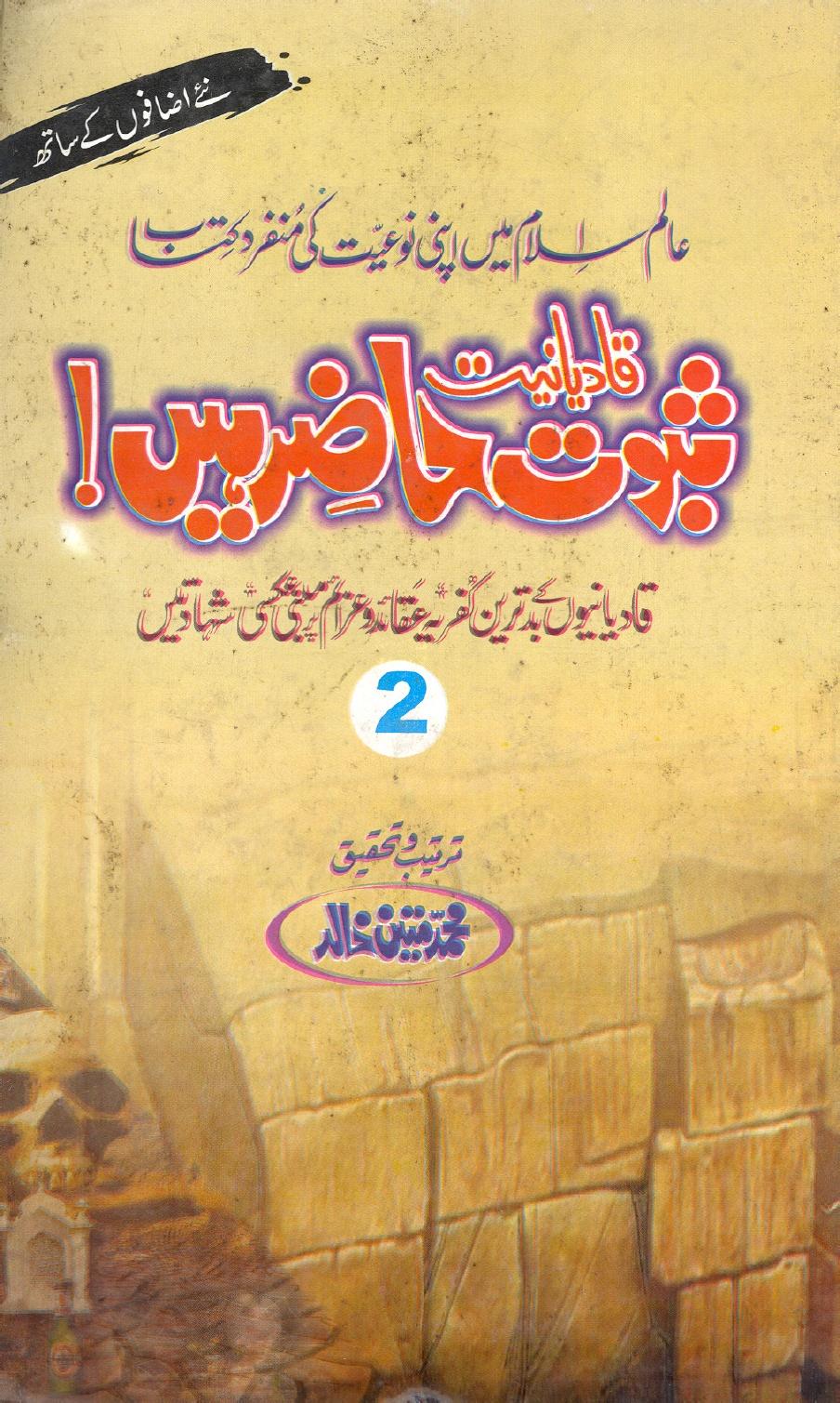 Qadianiat Saboot Hazir Hain J 2