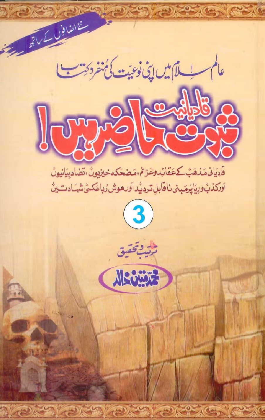 Qadianiat Saboot Hazir Hain J 3