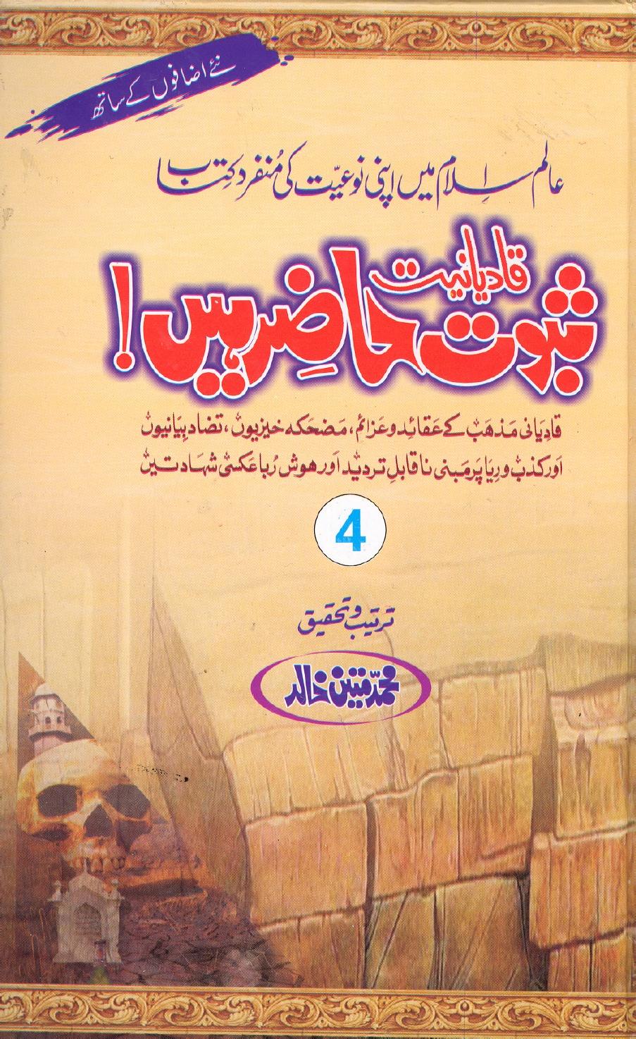 Qadianiat Saboot Hazir Hain J 4